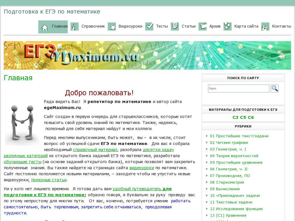 Егэ 2018-2018 математика 11 класс alexlarin.net