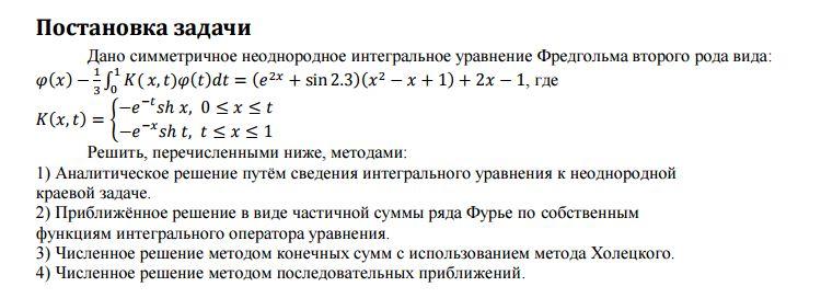 Курсовая работа с заданиями по математике РЕШЕНИЕ  Ответы