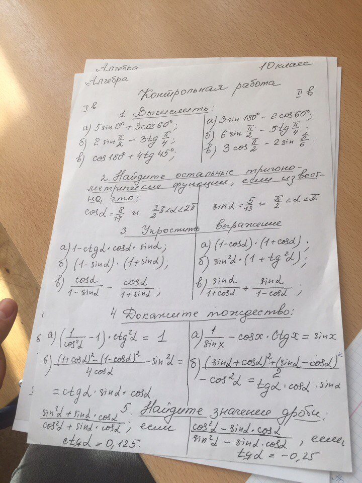 Контрольная работа с заданиями по математике Тригонометрия  Ответы