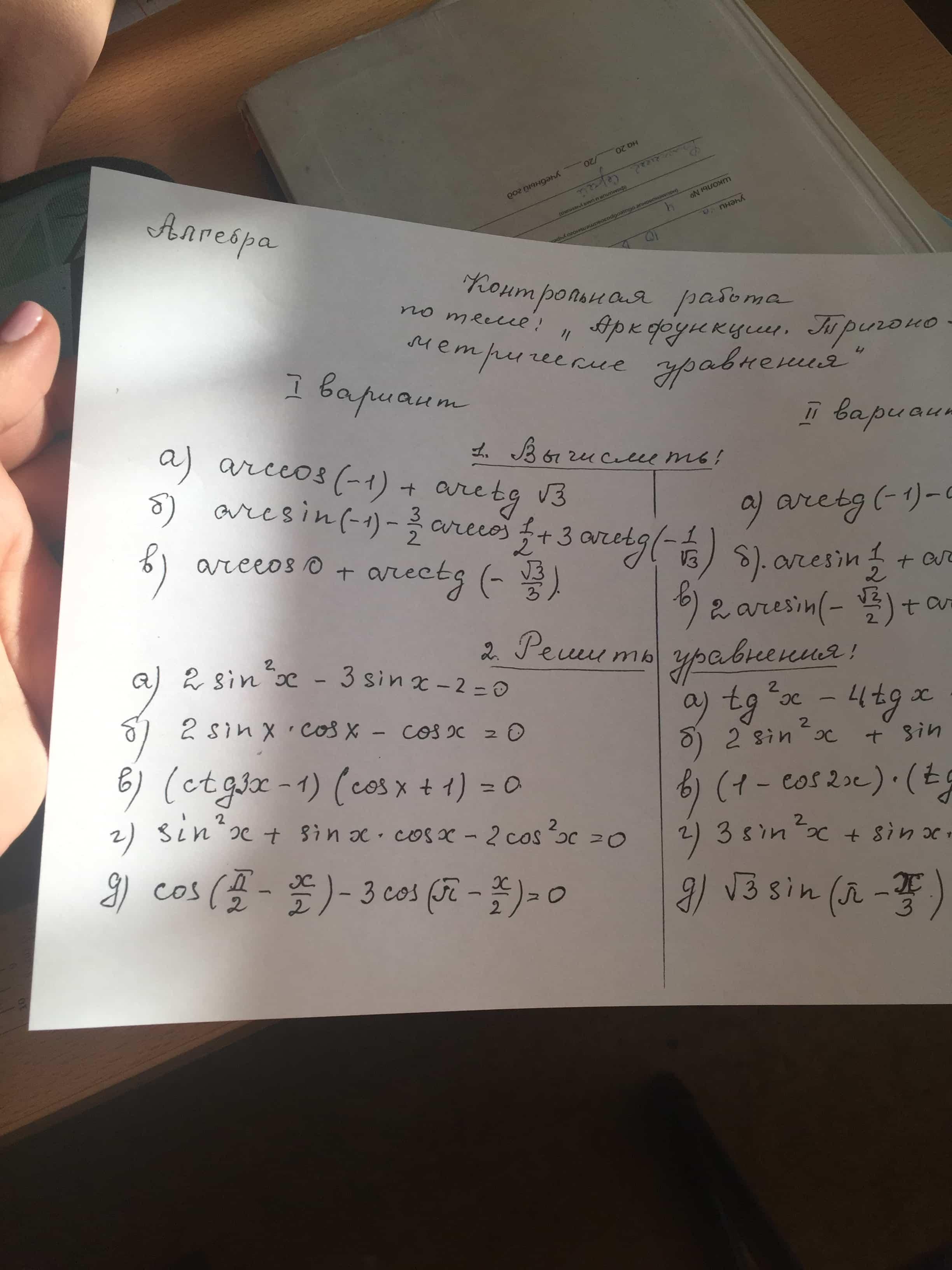 Контрольная работа с заданиями по математике Обратные  Ответы