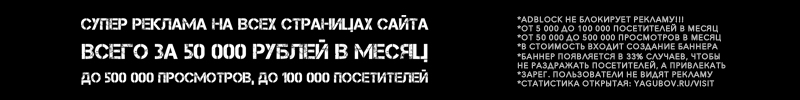 Супер реклама на всех страницах сайта за 50 000 рублей в месяц